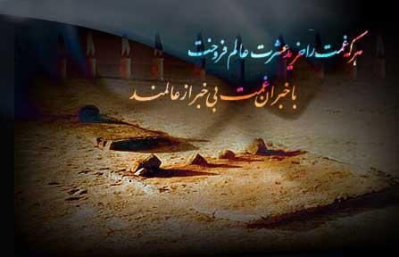شهادت امام سجاد علیه السلام تسلیت . نوای دل